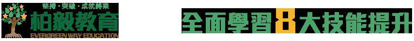柏毅教育 Logo